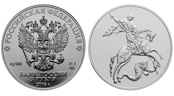 "Монета 2016 года ""Георгий Победоносец"""