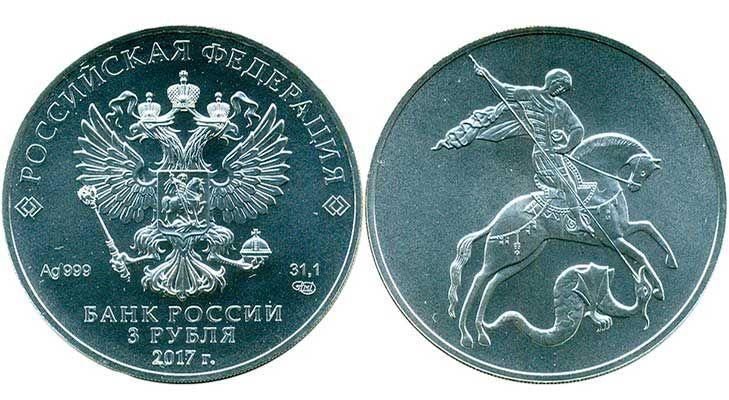 "Монета ""Георгий Победоносец"" 2017 года"
