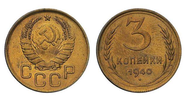 Цена монеты 3 копейки 1940 года