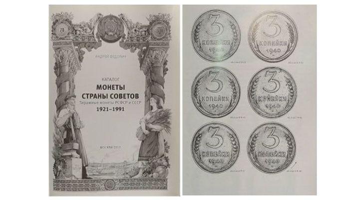 """Каталог """"Монеты Страны Советов 1921-1991 годов"""""""