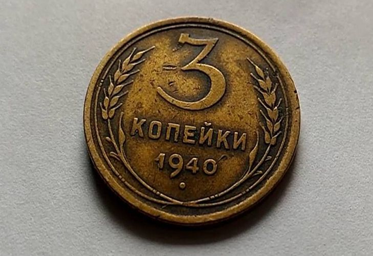 Аверс монеты 3 копейки