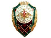 Значок «Отличник караульной службы»