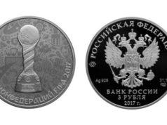 Серебряная монета 3 рубля «Кубок конфедераций» 2017 года
