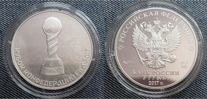 Монета 3 рубля «Кубок конфедераций»