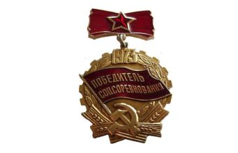 Значок «Победитель соцсоревнования» 1973 г.