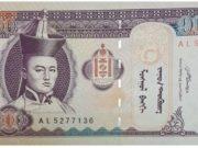 Деньги Монголии