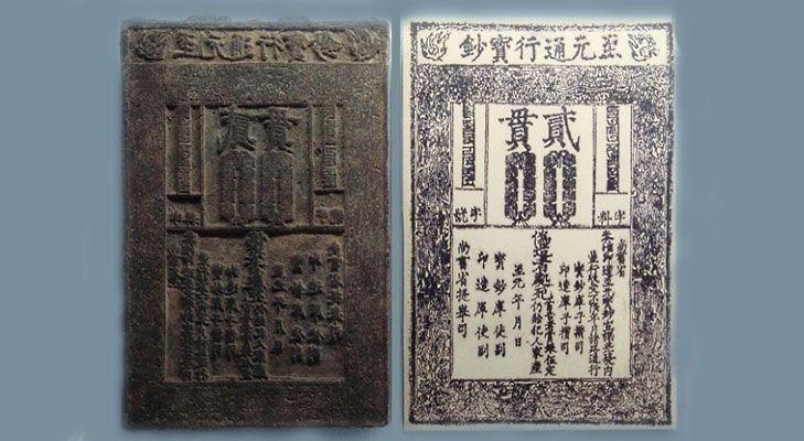 Первые монгольские банкноты