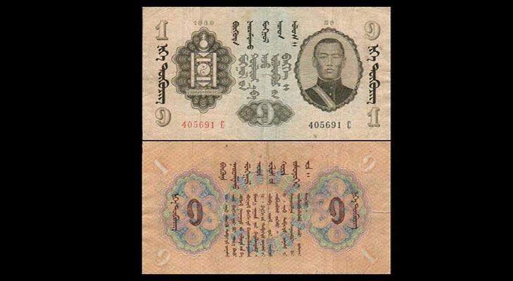 ДЕньги Монголии 1939 года