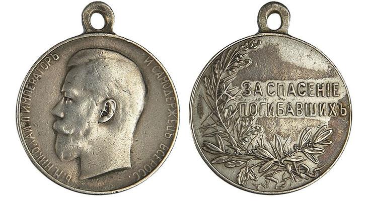 Внешний вид медали при Николае II