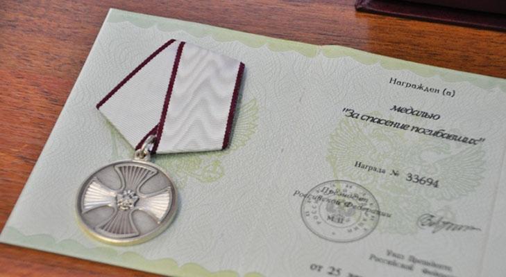"""Награда """"За спасение погибавших"""""""