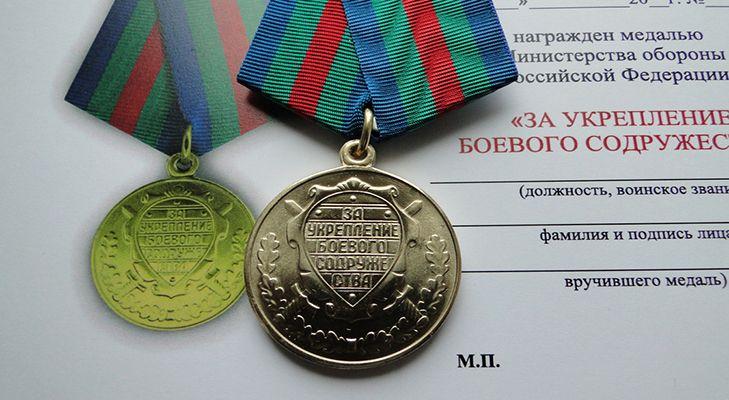 Медаль с удостоверением