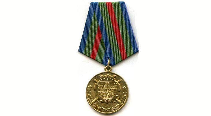 Медаль 1995 года