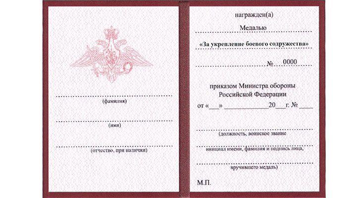 Удостоверение к медали 2017 года «За укрепление боевого содружества»