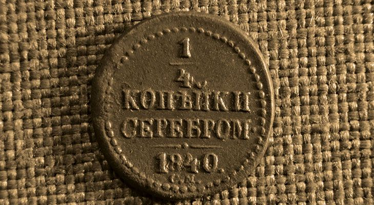 Медная монета 1/4 копейки