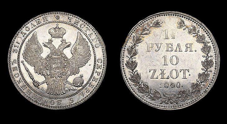 1 ½ рубля/10 злотых
