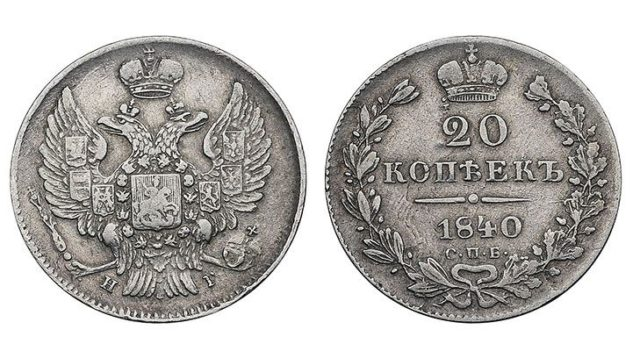 Монеты 1840 года