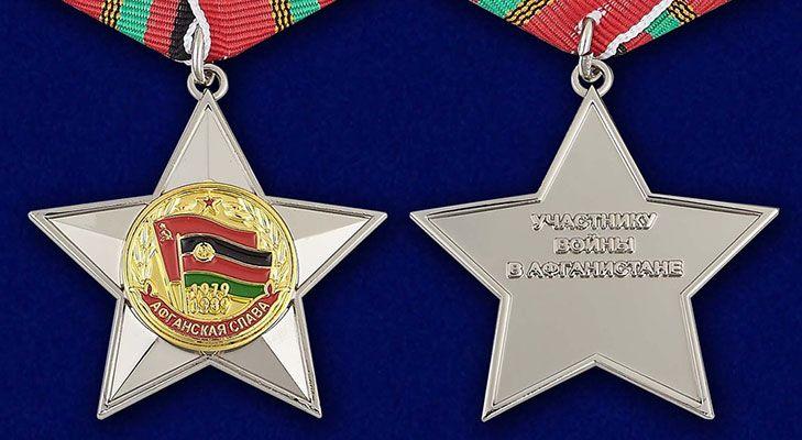 Орден «Афганская Слава»