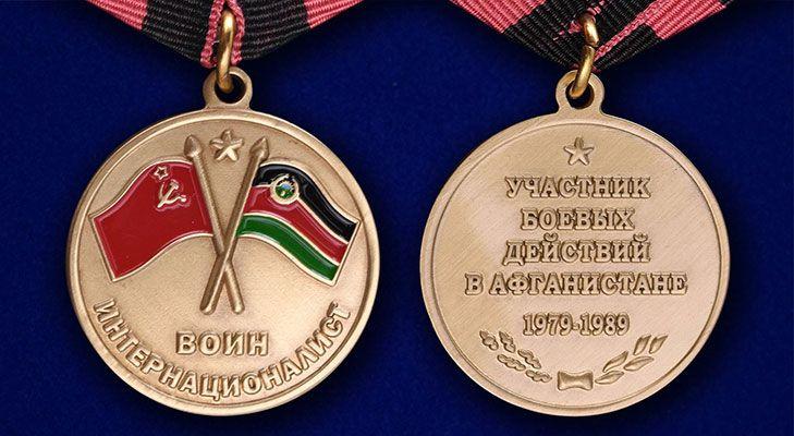 Медаль «Участник боевых действий в Афганистане»