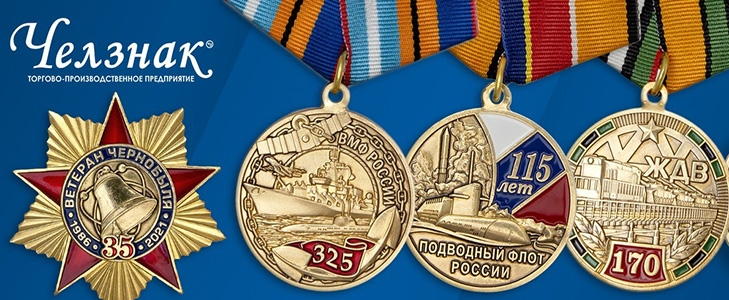 Медали Челзнак