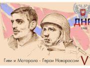 Почтовые марки Донбасса