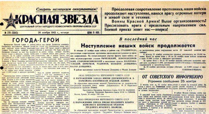 Газета со статьёй про города-герои
