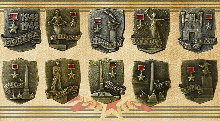 "Значки ""города-герои""1971 года"
