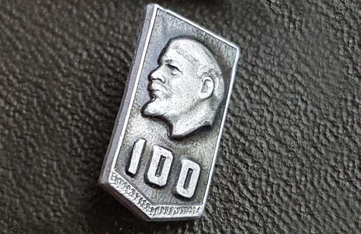 """100-летие В.И. Ленина"""""""