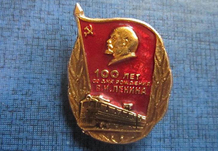 """Значок """"100 лет со дня рождения В.И. Ленина"""""""