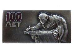 """Значок """"100 лет В.И. Ленину"""""""