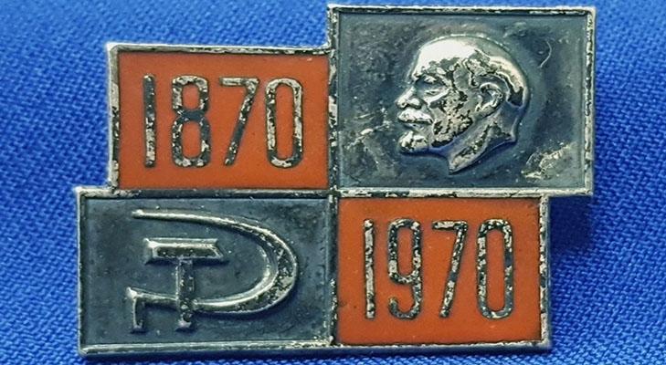 Значок в честь 100-летия Ильича