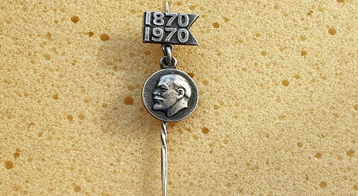 Серебряный значок в честь 100-летия Ильича
