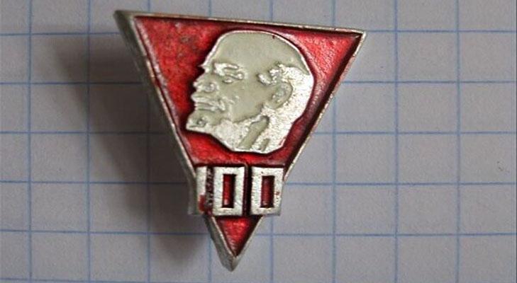 """Треугольный значок """"Ленину 100"""""""