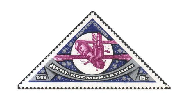 Марка СССР «День космонавтики» 1989 года