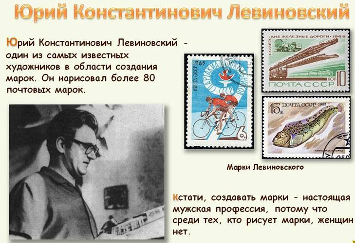 Юрий Константинович Левиновский