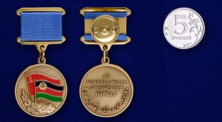 """Медаль """"От благодарного афганского народа"""""""