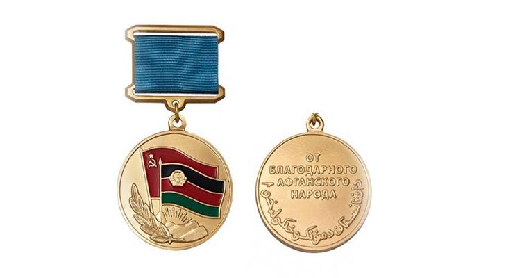 Медаль от афганского народа