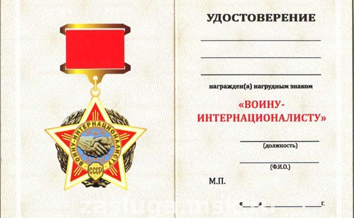 Удостоверение к медали воина-интернационалиста