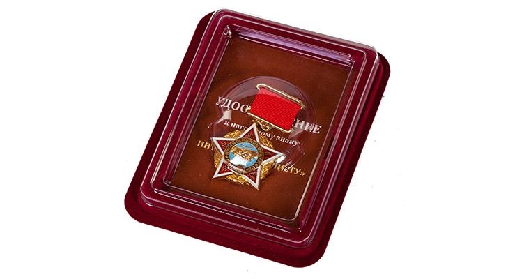 Медаль с удостоверением в футляре