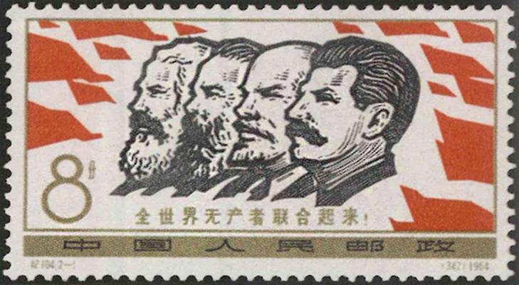 Сталин, Ленин, Маркс, Энгельс на марке