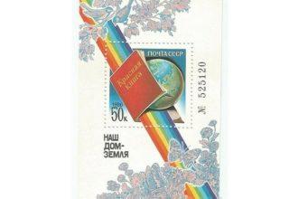 Марки СССР 1986 года