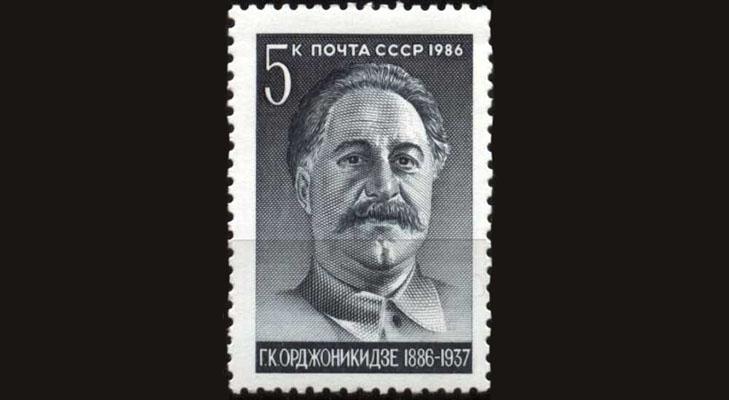 Марка в честь 100-летия со Дня рождения Орджоникидзе