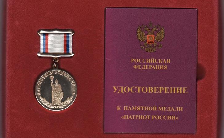 """Удостоверение и медаль """"Патриот России"""""""