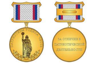 """Медаль """"Патриот России"""""""