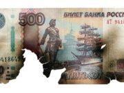 Ветхие банкноты