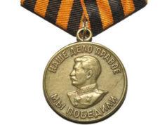 Медаль «Мы победили»