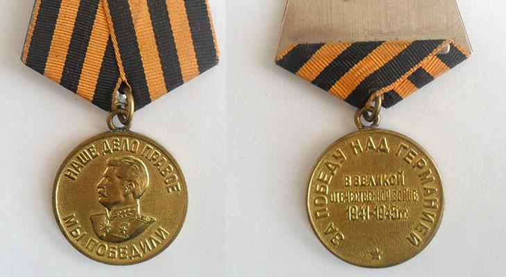 Аверс и реверс медали
