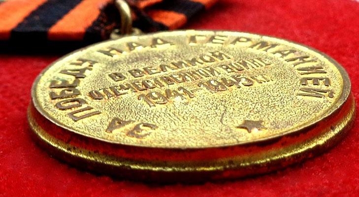 Реверс медали «Наше дело правое. Мы победили».