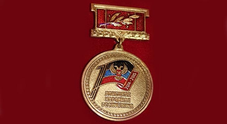 Юбилейная медаль «Год создания Донецкой Народной Республики»