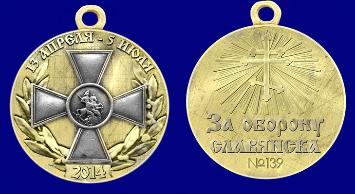 За оборону Славянска