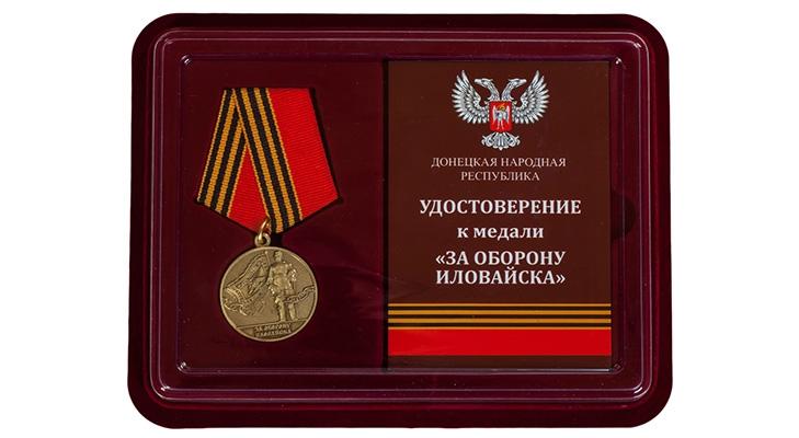 За оборону Иловайска